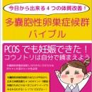多嚢胞性卵巣症候群バイブル