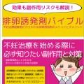 排卵誘発剤バイブル