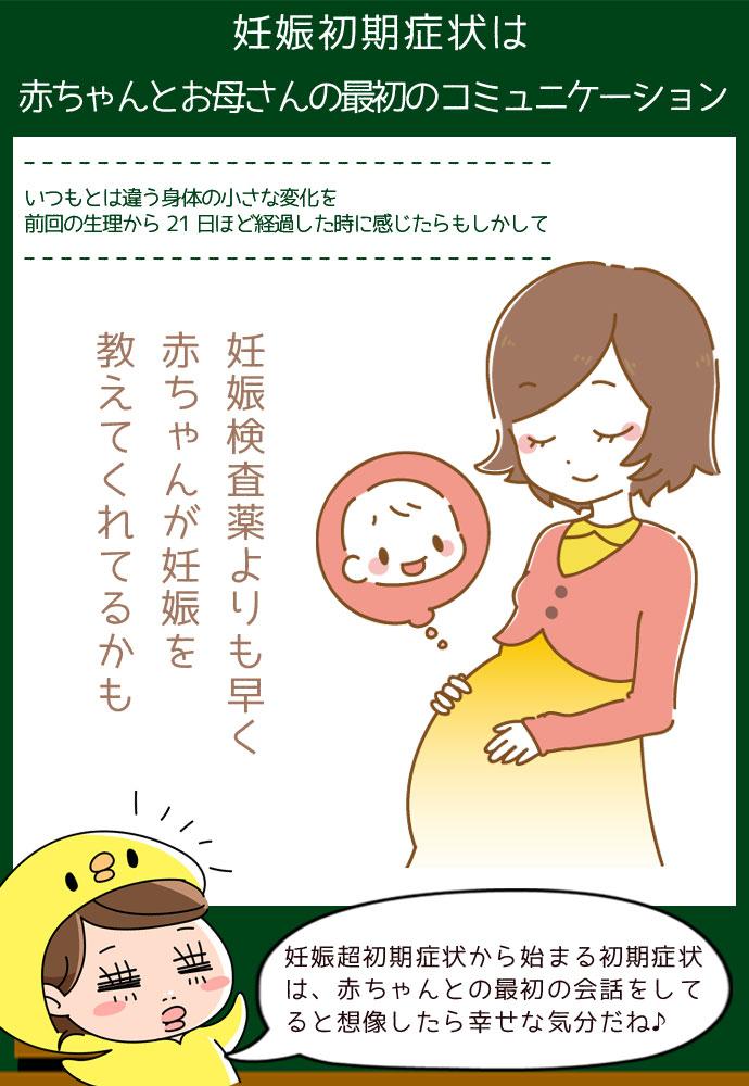 妊娠超初期症状は赤ちゃんとお母さんの最初の会話