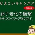卵子老化の衝撃-NHKクローズアップ現代から学ぶ