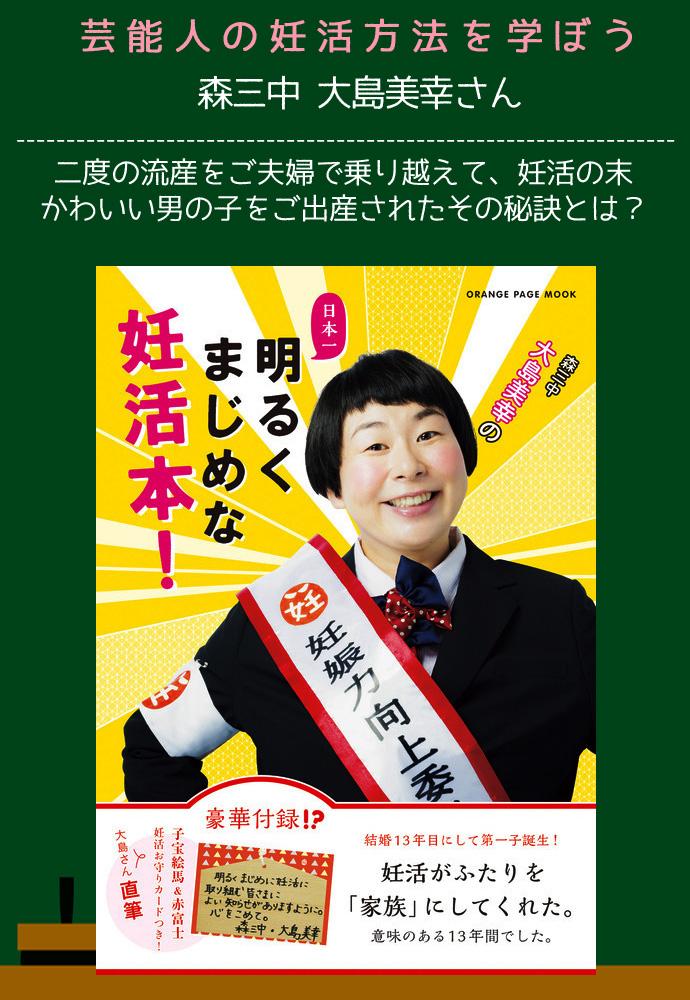 森三中大島美幸さん「日本一明るくまじめな妊活本!」に学ぶ