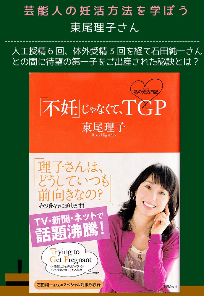 東尾理子「不妊じゃなくてTGP」本から学ぶ妊活法