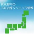 東京都内の 不妊治療クリニック情報