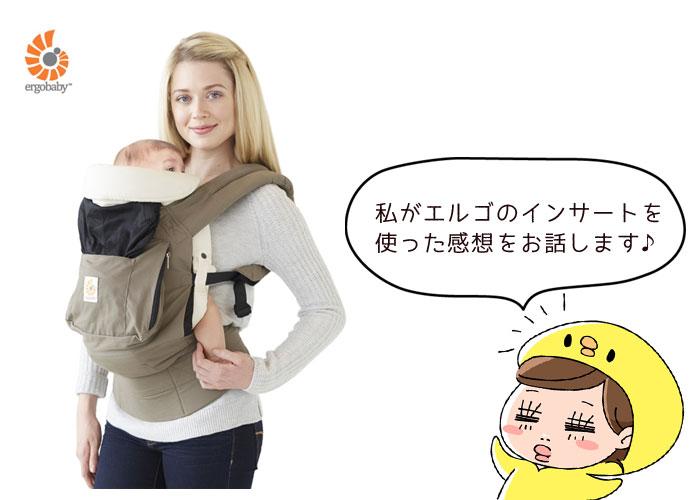 エルゴベビーにインサートをつければ新生児から使えるのは知っているけど、それって使いやすいの?