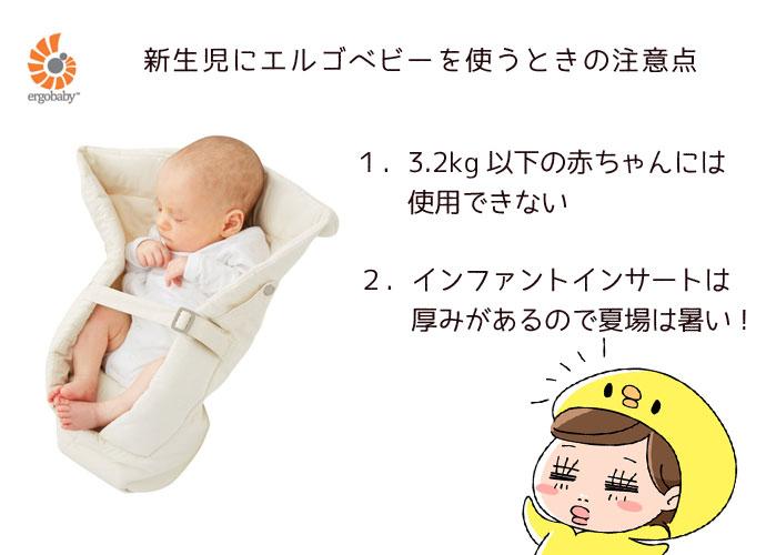 新生児にエルゴベビーを使うときの注意点