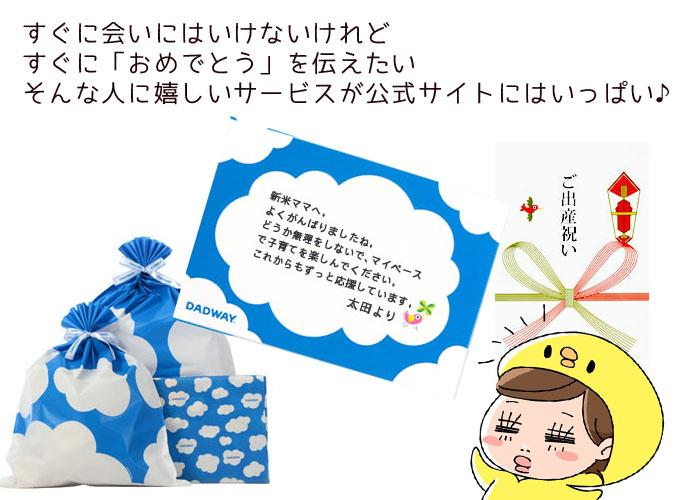 DADWAY公式サイトならラッピングものしもメッセージカードも無料で付けられる♪