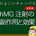 hMG注射の副作用と効果
