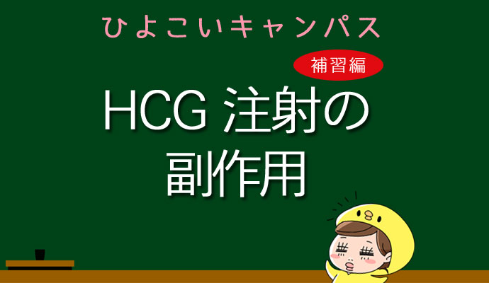 HCG注射の副作用