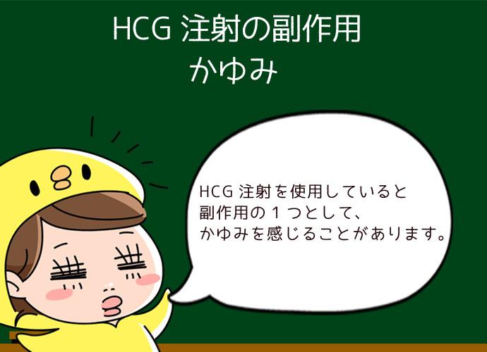 HCG注射の副作用で起こるかゆみ