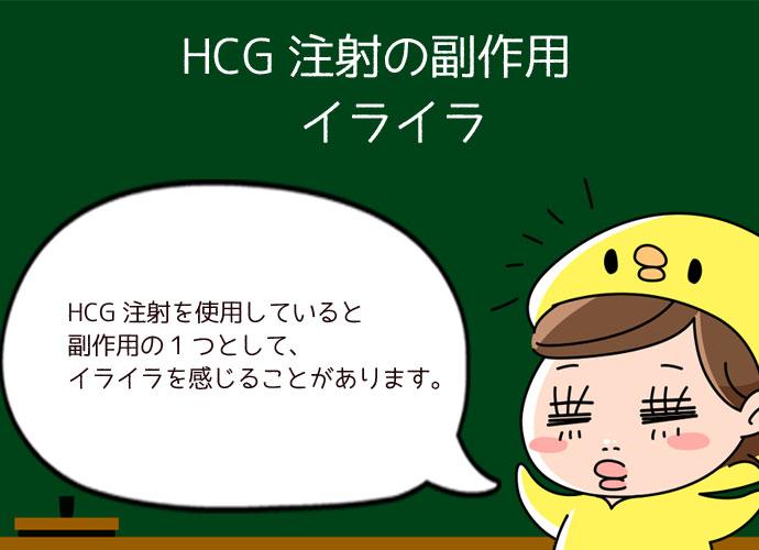 HCG注射の副作用で起こるイライラ