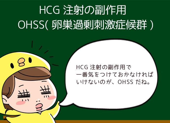 HCG注射の副作用で起こるOHSS(卵巣過剰刺激症候群)