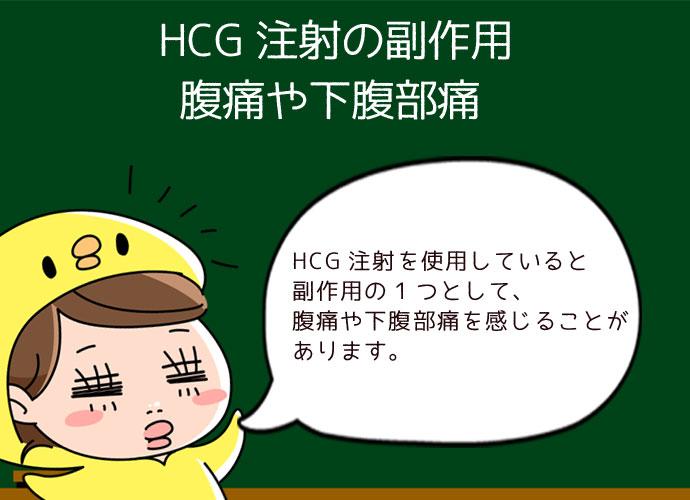HCG注射の副作用で起こる腹痛や下腹部痛