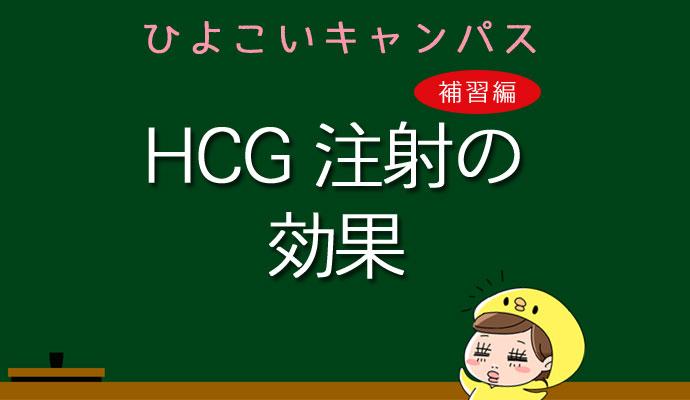 HCG注射の効果