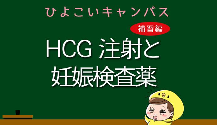 HCG注射と妊娠検査薬