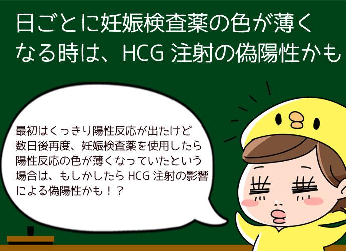 HCG注射の影響による陽性反応の場合は、日ごとに妊娠検査薬の色が薄くなる