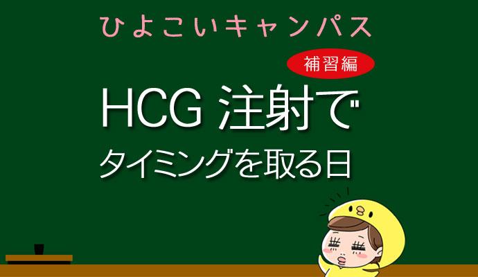 HCG注射で排卵後はいつタイミングをとるのがベストか