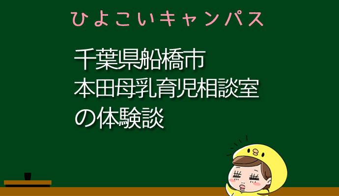 千葉県船橋市本田母乳育児相談室の口コミ