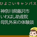 神奈川県藤沢市いわはし助産院の母乳外来、母乳相談室口コミ