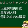 兵庫県加古川市奥産婦人科の母乳外来、母乳相談室口コミ