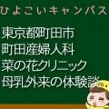 東京都町田市町田産婦人科菜の花クリニックの母乳外来口コミ