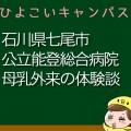 石川県七尾市公立能登総合病院の母乳外来口コミ