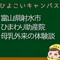 富山県射水市ひまわり助産院の母乳外来、母乳相談室口コミ