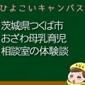 茨城県つくば市おざわ母乳育児相談室の母乳外来口コミ