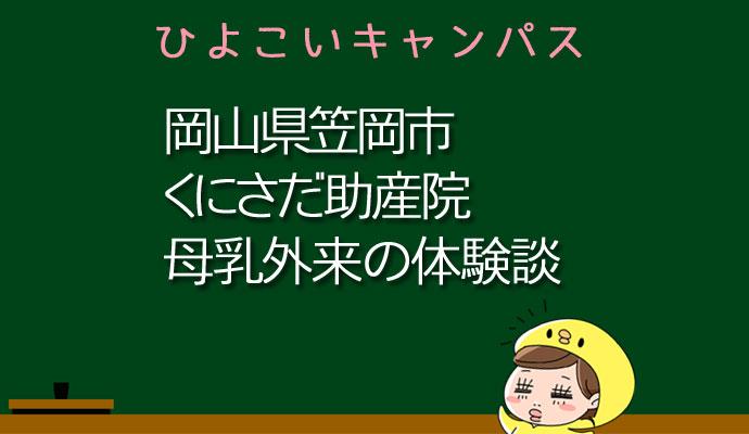 岡山県笠岡市くにさだ助産院の母乳外来、母乳相談室口コミ