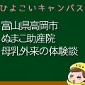 富山県高岡市ぬまこ助産院の母乳外来、母乳相談室口コミ