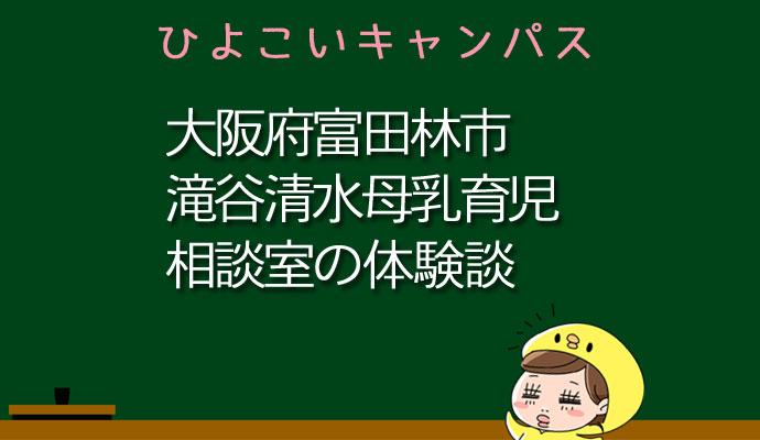 大阪府富田林市滝谷清水母乳育児相談室の母乳外来口コミ