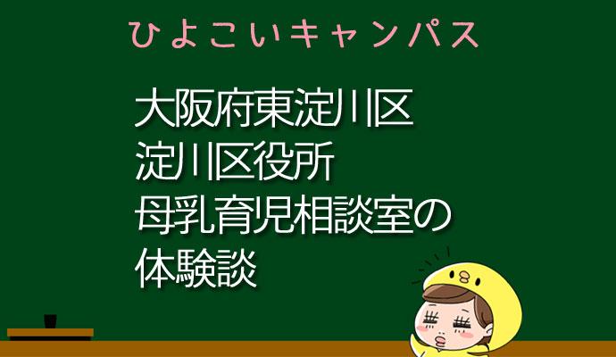 大阪府東淀川区役所の母乳外来、母乳相談室口コミ