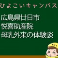 広島県廿日市市悦喜助産院の母乳外来、母乳相談室口コミ