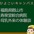 湯浅報恩会寿泉堂綜合病院の母乳外来、母乳相談室口コミ