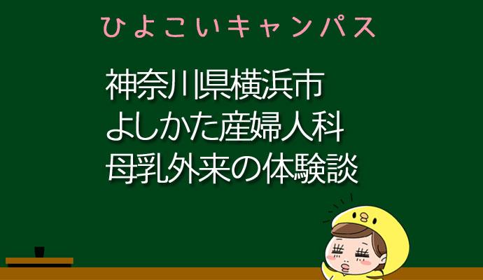 神奈川県横浜市よしかた産婦人科の母乳外来、母乳相談室口コミ