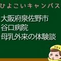 大阪府泉佐野市谷口病院 の母乳外来、母乳相談室口コミ