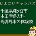 千葉県鎌ヶ谷市本田産婦人科の母乳外来、母乳相談室口コミ