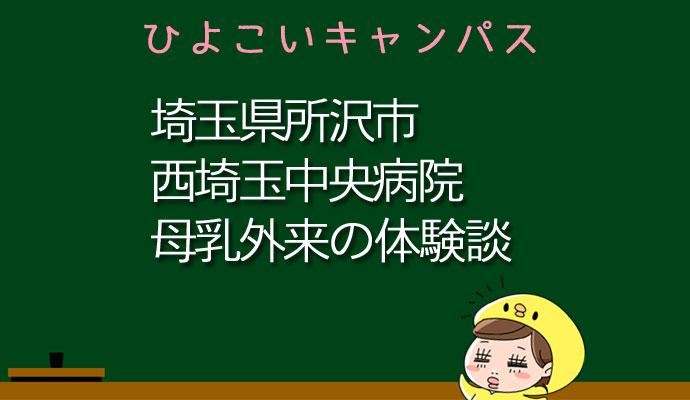 埼玉県所沢市西埼玉中央病院の母乳外来、母乳相談室口コミ