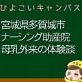 宮城県多賀城市ナーシング助産院の母乳外来、母乳相談室口コミ