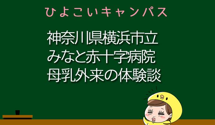 神奈川県横浜市立みなと赤十字病院の母乳外来、母乳相談室口コミ