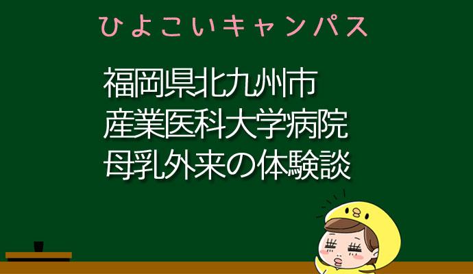 福岡県北九州市産業医科大学病院の母乳外来、母乳相談室口コミ