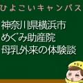 神奈川県横浜市めぐみ助産院の母乳外来、母乳相談室口コミ