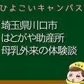 埼玉県川口市はとがや助産所の母乳外来、母乳相談室口コミ