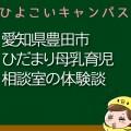 愛知県豊田市桶谷式母乳外来ひだまり母乳育児相談室の口コミ