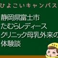 静岡県富士市たむらレディースクリニックの母乳外来、母乳相談室口コミ
