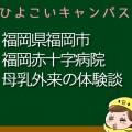 福岡県福岡市福岡赤十字病院の母乳外来、母乳相談室口コミ