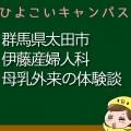 群馬県太田市伊藤産婦人科の母乳外来、母乳相談室口コミ