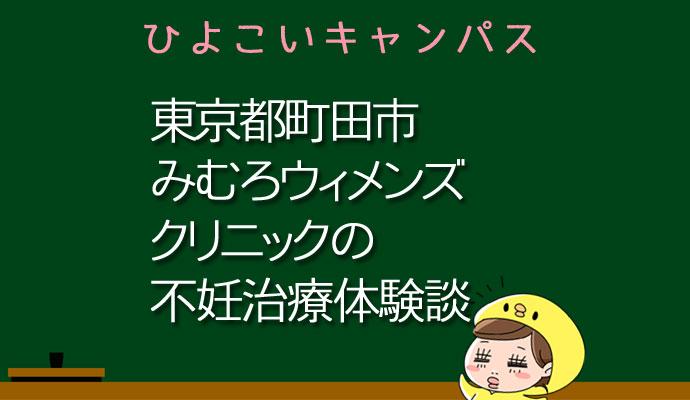 東京都町田市みむろウィメンズクリニックの不妊治療、不妊外来口コミ