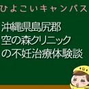 沖縄県島尻郡空の森クリニックの不妊治療、不妊外来口コミ