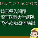 埼玉県入間郡埼玉医科大学病院の不妊治療、不妊外来口コミ