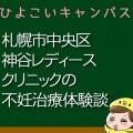北海道札幌市神谷レディースクリニックの不妊治療、不妊外来口コミ